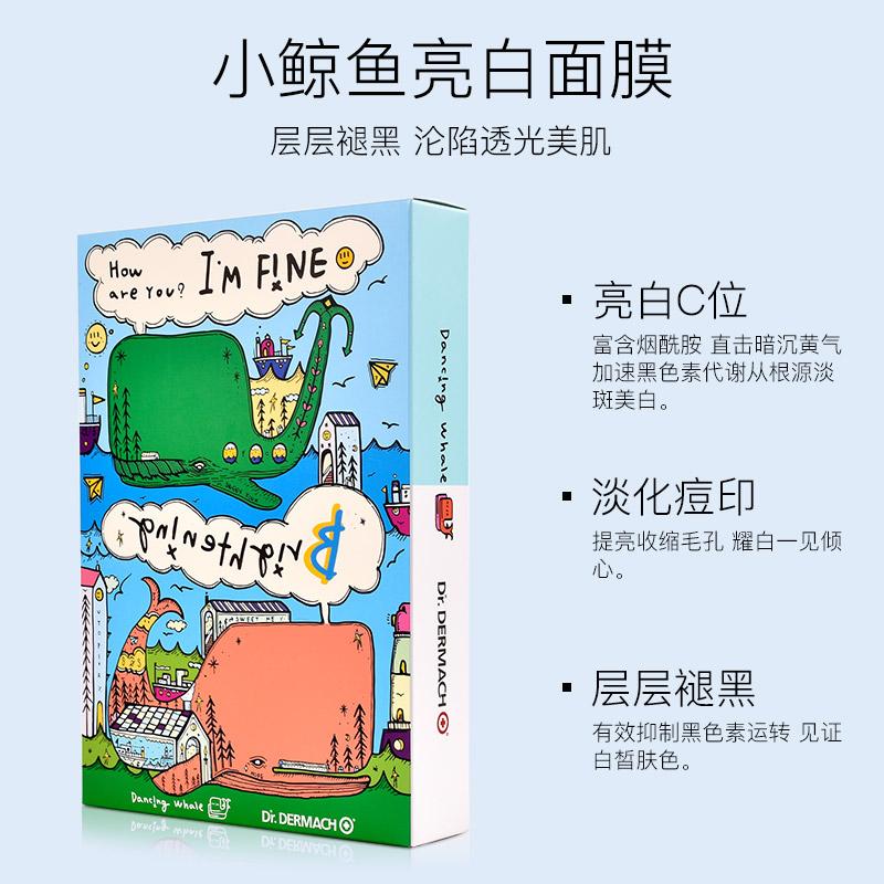 【滋润提亮敏感肌】Dr.DERMACH/德美清小鲸鱼 面膜孕妇可用5片/盒