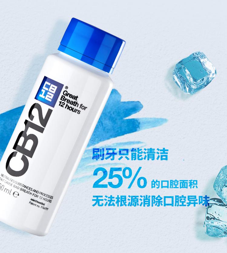 【临期清仓 胡兵力荐 根源祛口气】CB12薄荷漱口水 250ml