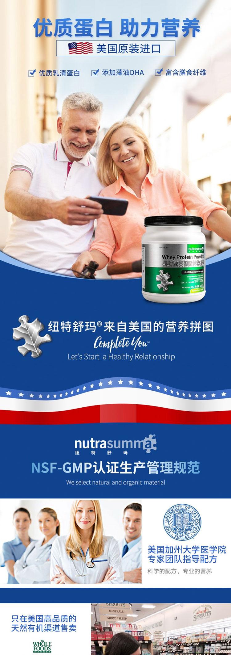 【美国进口 医院同款】纽特舒玛乳清蛋白粉 营养综合型(香草味)556g儿童成人中老年术后