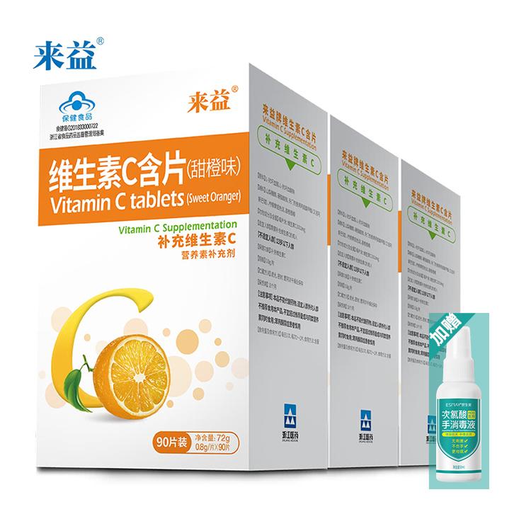 【3瓶套组】来益维生素C含片 90片 甜橙味咀嚼片 vc 维C维他命C买即赠消毒液(医用)