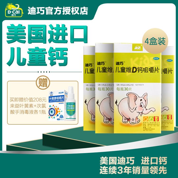 【4盒装 加赠价值¥188叶黄素1瓶】迪巧儿童维D钙咀嚼钙片30片*4瓶买即赠消毒液(医用)