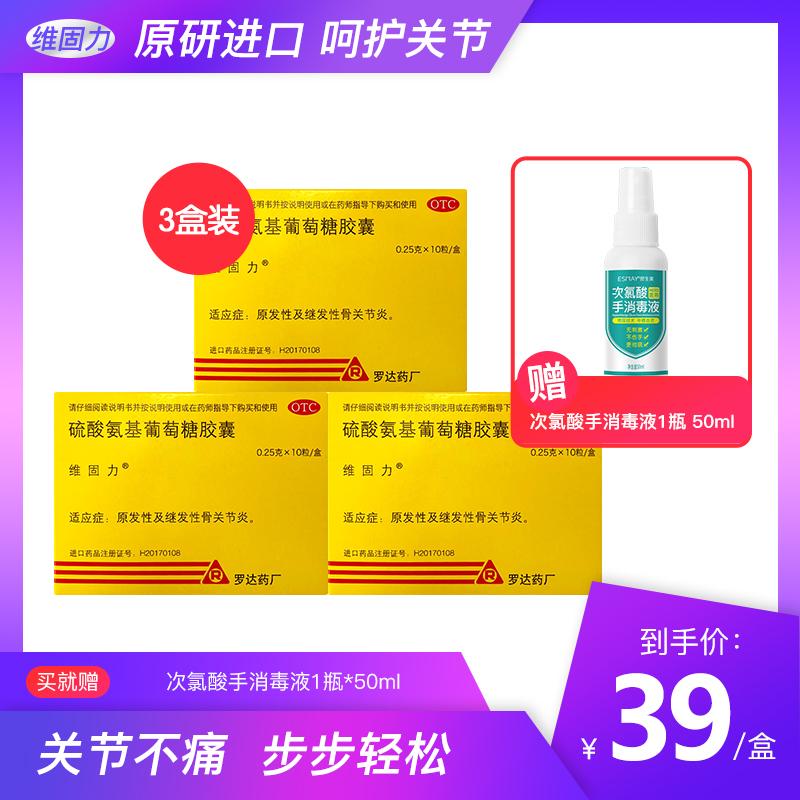 【3盒装】维固力 硫酸氨基葡萄糖胶囊 0.25g*10粒/盒 买即赠消毒液(医用)