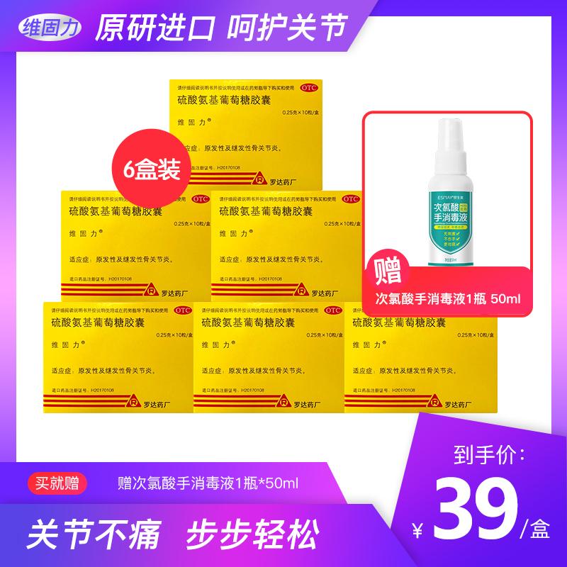 【6盒装】维固力 硫酸氨基葡萄糖胶囊 0.25g*10粒/盒 买即赠消毒液(医用)50ml