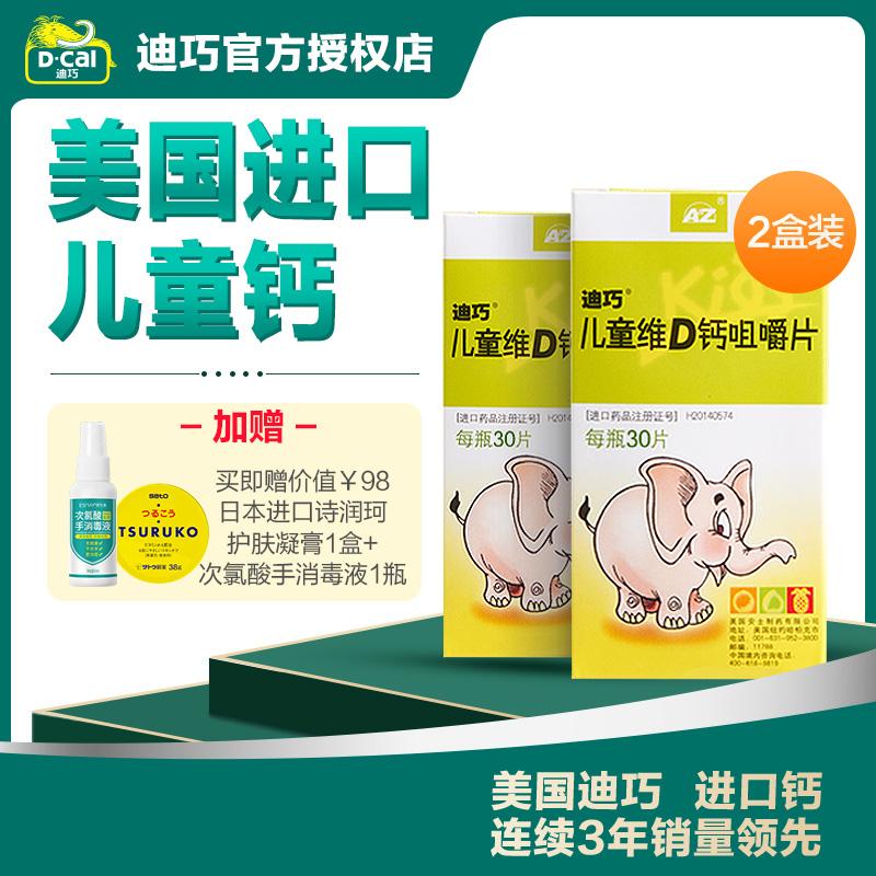【2瓶装 赠¥78诗润珂滋润凝膏和 消毒液(医用)50ml】迪巧儿童维D钙咀嚼钙片30片
