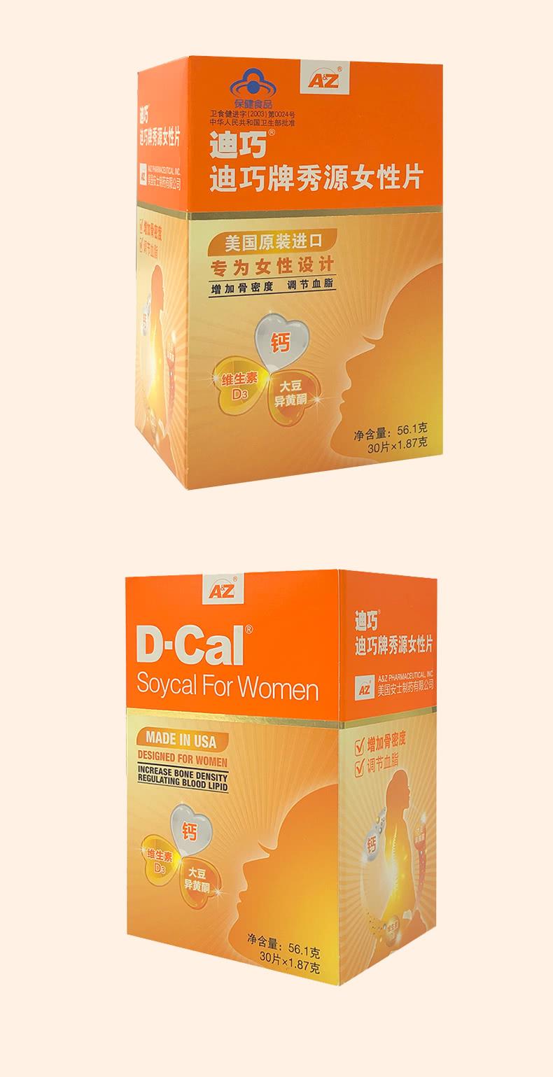【添加大豆异黄酮】迪巧 秀源女性片 30片/瓶 补钙 女性钙 更年期