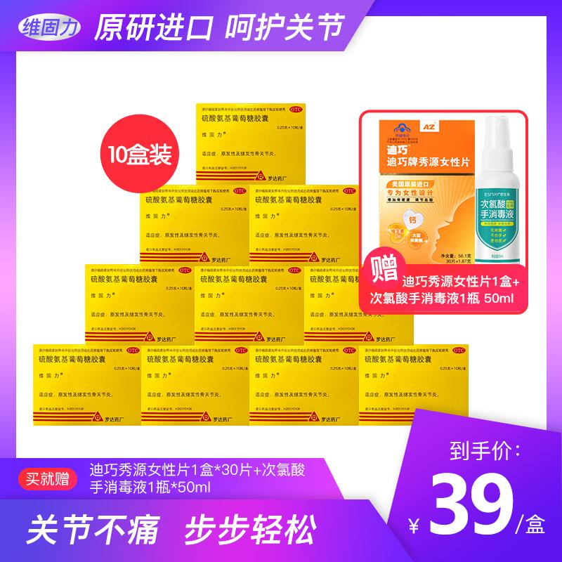 【超值10盒装 限时加赠迪巧秀源女性片正装1盒】维固力硫酸氨基葡萄糖胶囊 0.25g*10粒/盒
