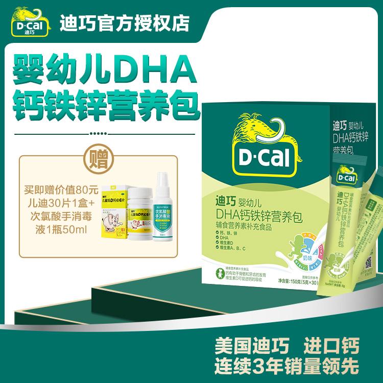 【2件75折 加赠儿童迪巧30片】D-Cal 迪巧婴幼儿DHA钙铁锌营养包 5g*30袋*1盒