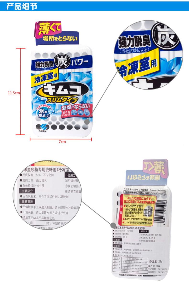 日本进口小林制药超薄型冰箱专用去味剂 冷冻室用