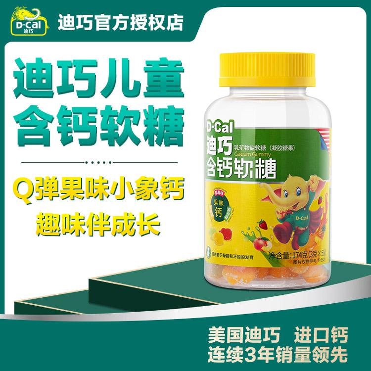 【2件75折】【Q弹果味】D-Cal迪巧含钙软糖174g(3g*58粒)