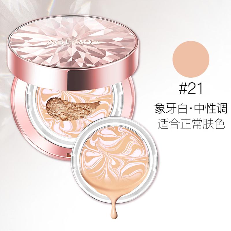【钻石气垫bb】Aekyung/爱敬爱纪二十之粉底膏水粉霜精华遮瑕水润持久12.5g