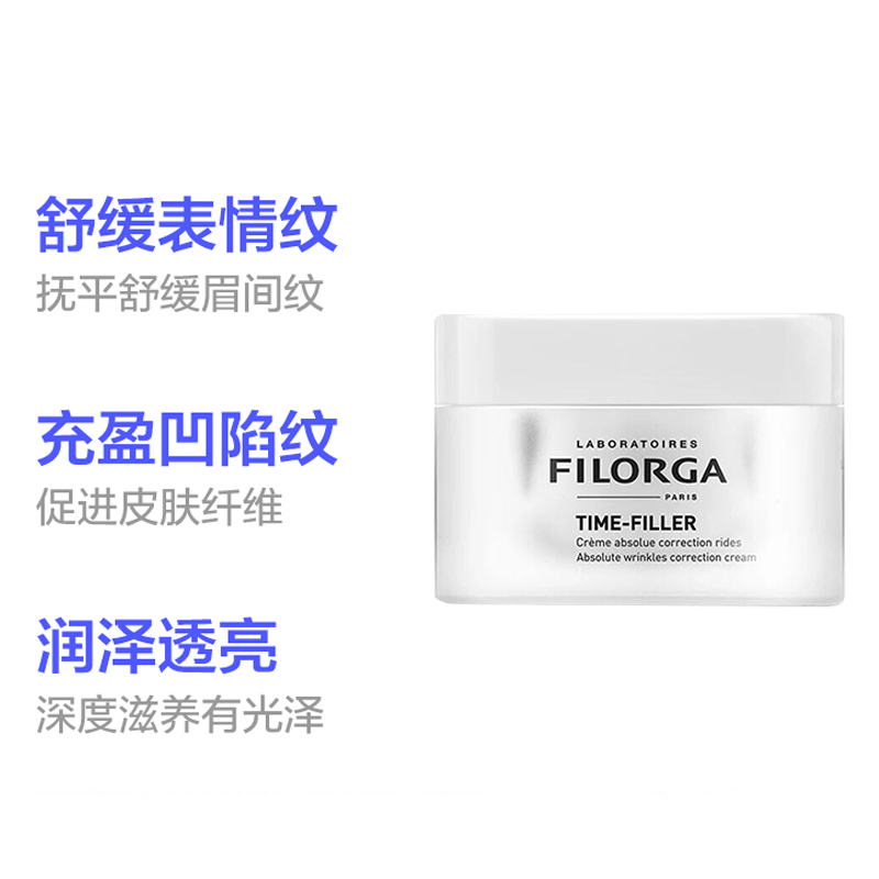 【时光不老霜】FILORGA菲洛嘉焕龄逆时光抗皱面霜50ml
