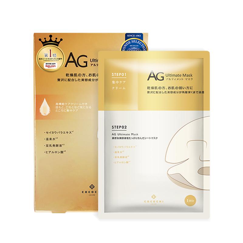 【金色版】日本cocochi cosme AG抗糖面膜两步曲金色修复版5片