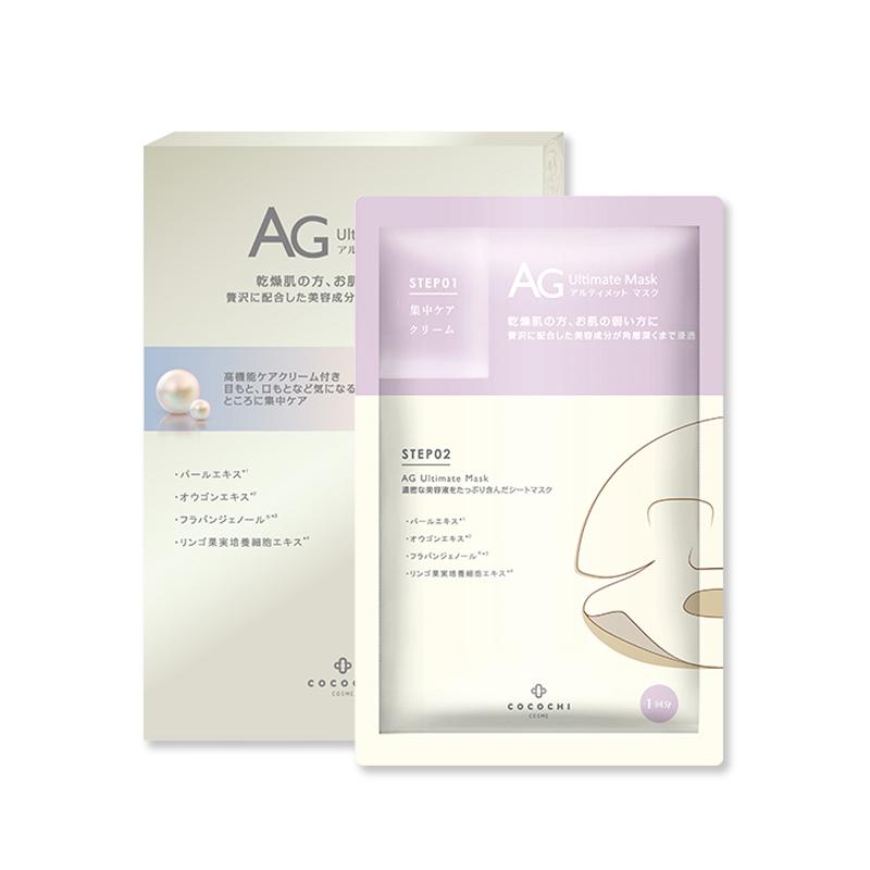 【珍珠版】日本cocochi cosme AG抗糖面膜两步曲珍珠版提亮断黑面膜5片