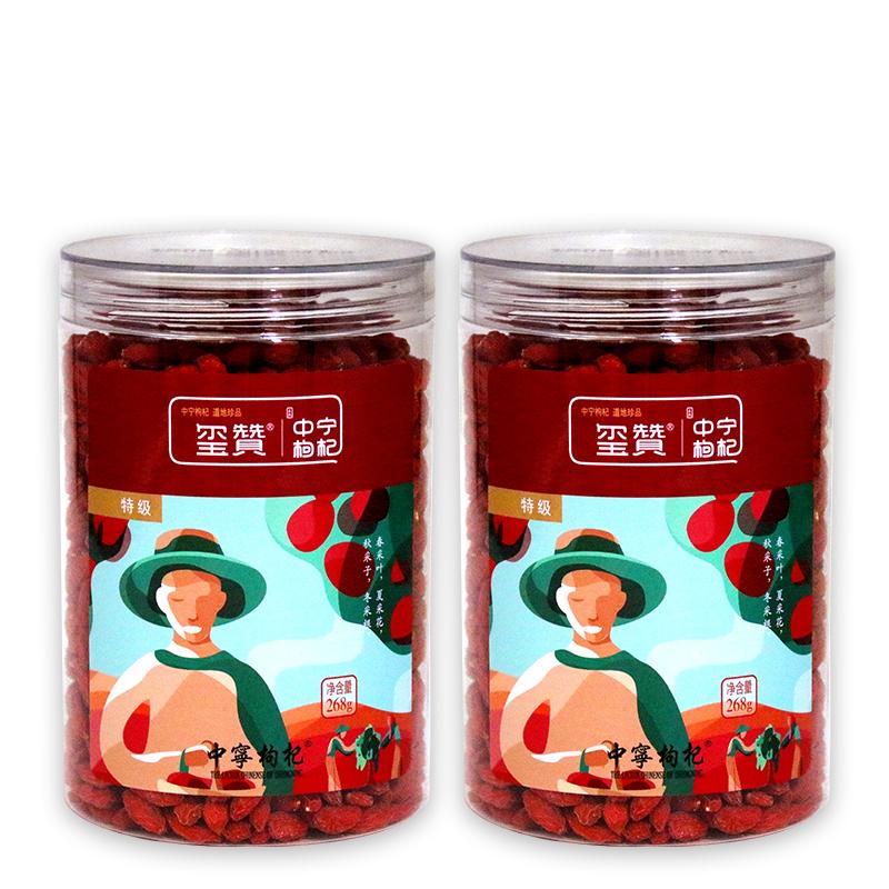 【宁夏特产】中宁枸杞子宁夏特级玺赞红加仑免洗红苟杞纪构杞茶256g*2罐
