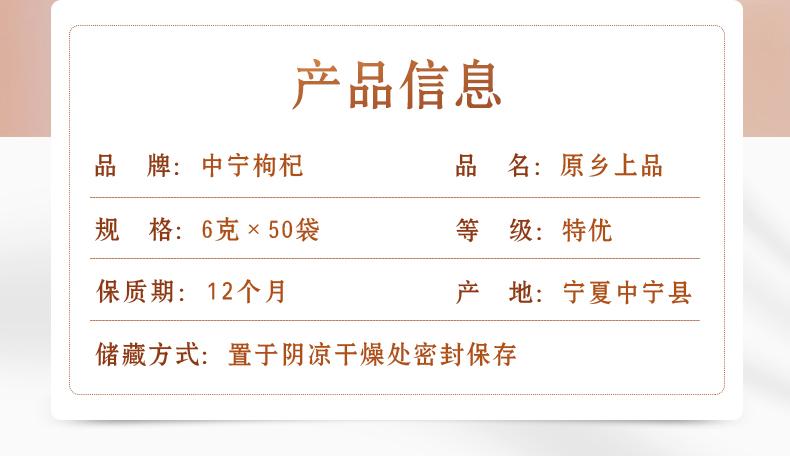 【礼盒装】玺赞庄园中宁枸杞礼盒苟几子宁夏特级小袋包装免洗即食干吃泡水300g