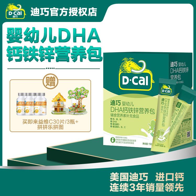 【第2件半价+赠来益VC*3瓶+农场拼拼乐】D-Cal迪巧婴幼儿DHA钙铁锌营养包5g*30袋*1盒