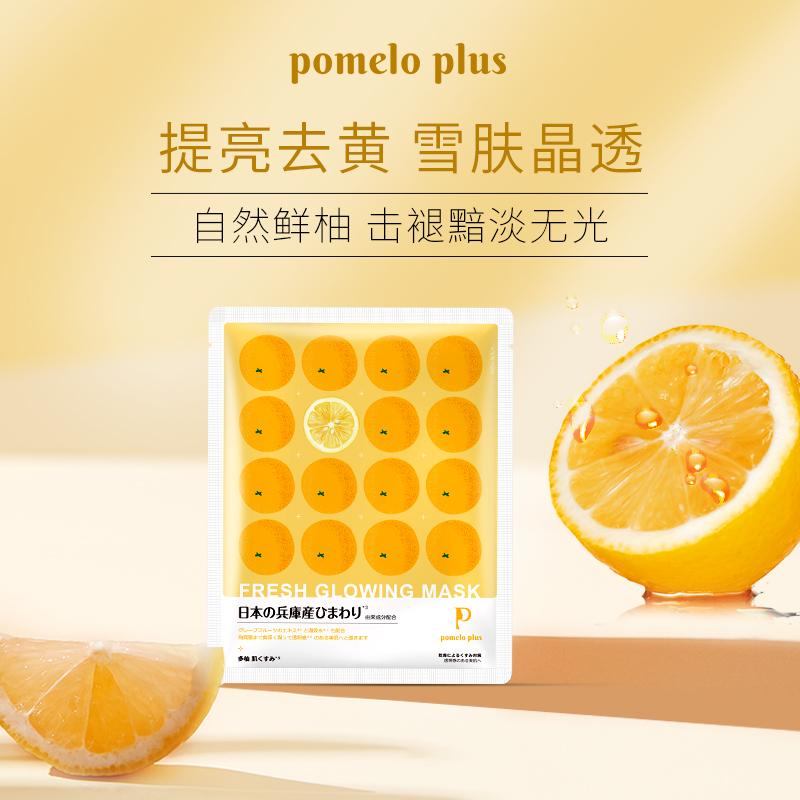 【2盒装 晶采亮颜】日本原装进口多柚鲜粹柚子清洁女提亮收缩毛孔面膜25ml*5