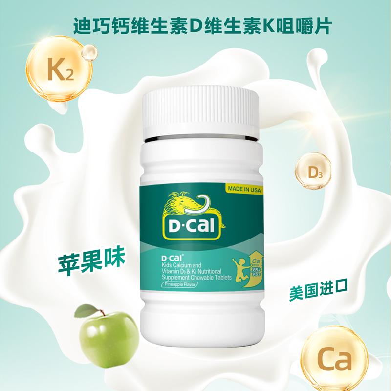 【第2件半价第3件0元】迪巧钙维生素D维生素K咀嚼片1.2g*80片 苹果味