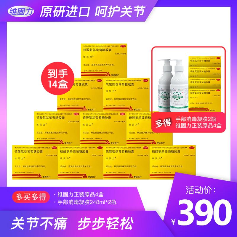 【10盒装多得4盒原品+免洗手消2瓶 】维固力硫酸氨基葡萄糖胶囊 0.25g*10粒/盒
