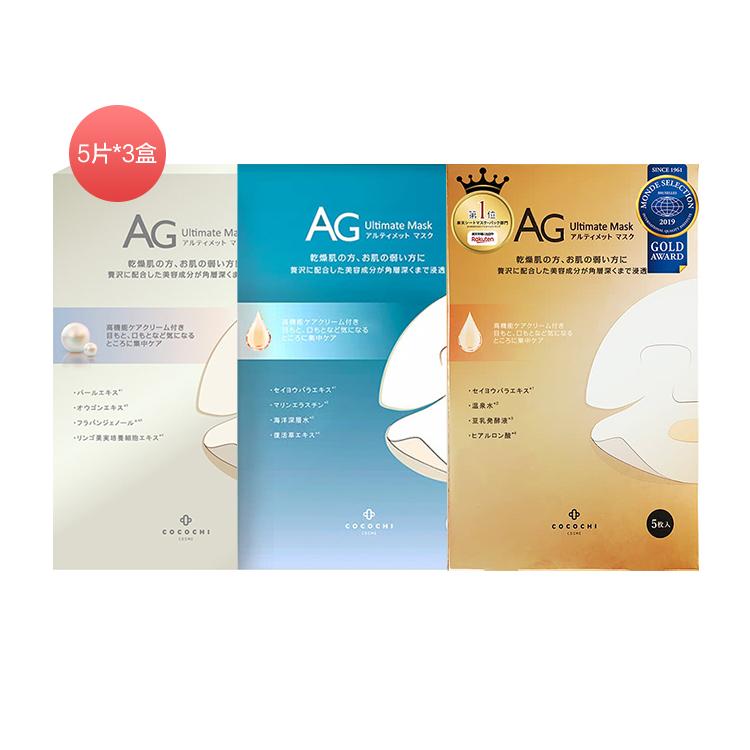【珍珠+海洋+金色】日本cocochi cosme AG抗糖面膜5片*3盒