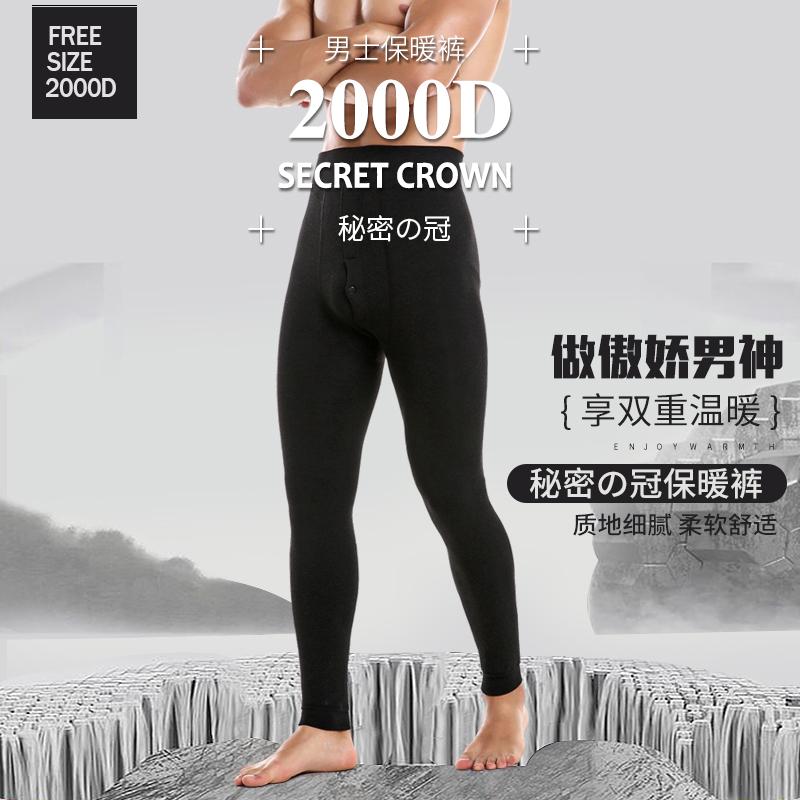 秘密之冠 2000D男神秋裤 黑色