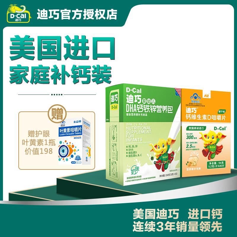 【限时赠叶黄素1瓶】迪巧儿童钙45片装 橙子味+迪巧DHA钙铁锌营养包30包