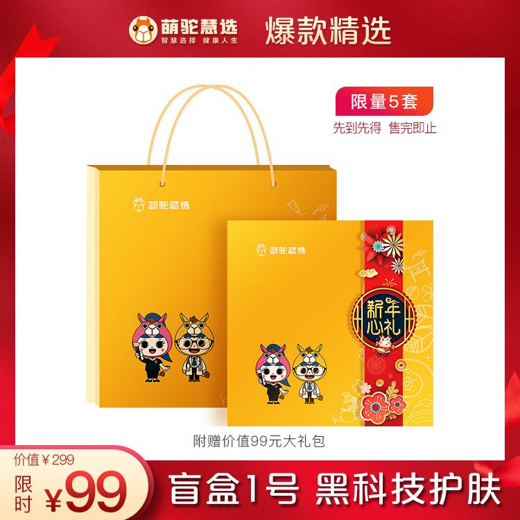 【价值¥299+赠¥99元礼包 抚平岁月痕迹】萌驼新春盲盒1号-黑科技护肤3件套