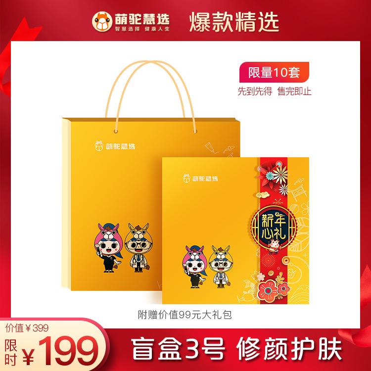 【价值¥399+赠¥99元礼包 润养自然好气色】萌驼新春盲盒3号-修颜养肤3件套