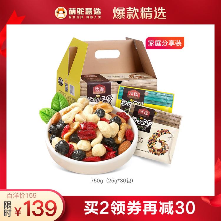 【家庭分享装】沃隆 每日坚果 750g(25g*30)休闲零食干果仁 居家办公零食