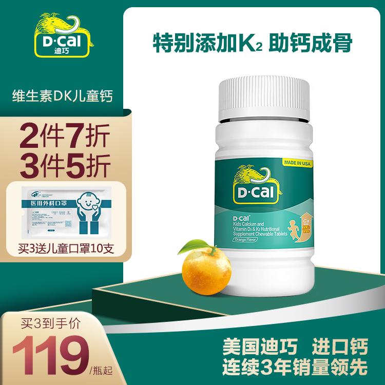 【3件5折橙子味】迪巧钙维生素D维生素K咀嚼片1.2g*80片 橙子味