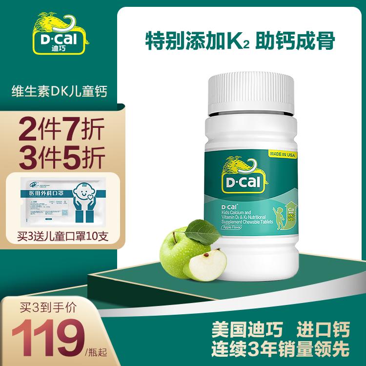 【3件5折 苹果味】迪巧钙维生素D维生素K咀嚼片1.2g*80片 苹果味