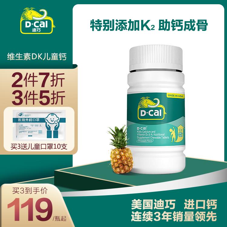 【3件5折 菠萝味】迪巧钙维生素D维生素K咀嚼片1.2g*80片 菠萝味