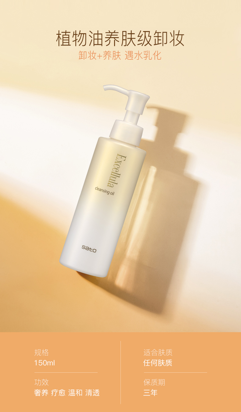 【赠洁面皂小样】Excellula艾思诺娜植物级多效卸妆油 150ml温和洁颜