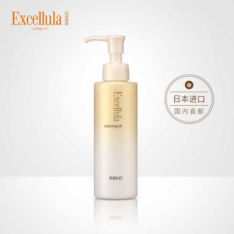 日本佐藤Excellula艾思诺娜植物级多效卸妆油清洁毛孔温和洁颜油焕润卸妆油  150ml