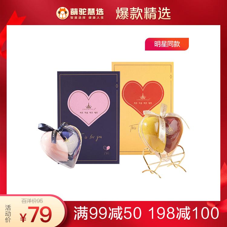 【明星同款】AMORTALS尔木萄心悦美妆蛋套盒 (红黄+蓝粉)