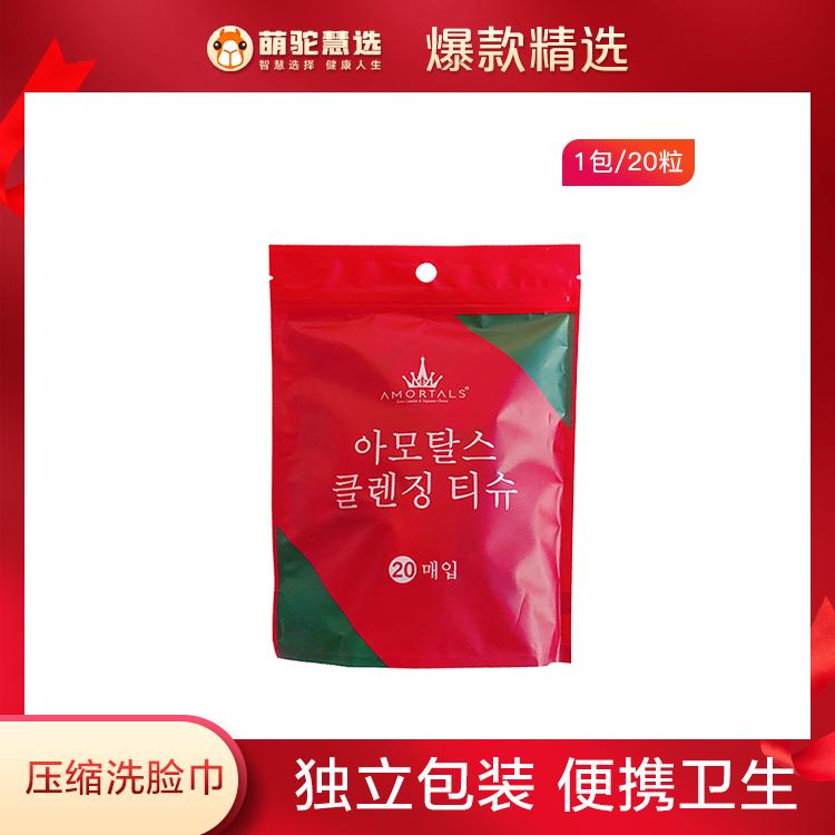 【独立包装】AMORTALS尔木萄 糖果压缩洁面巾 20粒/1包 便携式全棉柔软吸收