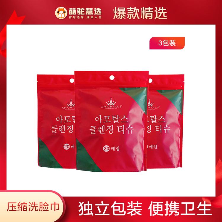 【3包量贩】AMORTALS尔木萄 糖果压缩洁面巾 20粒/1包*3 便携式全棉柔软吸收