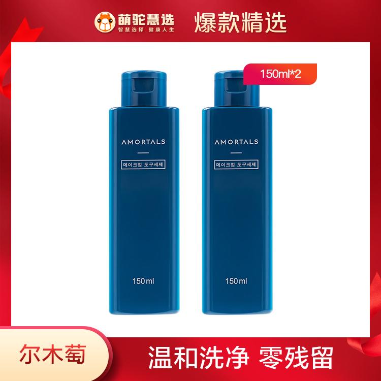 【2瓶装 污渍立现】AMORTALS尔木萄 粉扑专用清洗剂  温和洗净零残留150ml*2