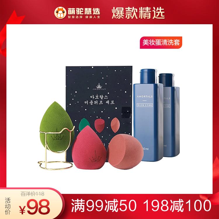 [美妆蛋+清洗剂套组]AMORTALS尔木萄星空美妆蛋套盒(3蛋+蛋架)+清洗剂*2瓶
