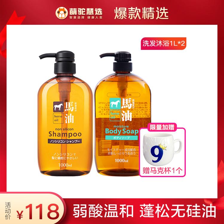 【预售】【洗发沐浴套装】马油1000ml*2大包装咖思美熊野油脂马油洗发沐浴套装日本进口弱酸性蓬松