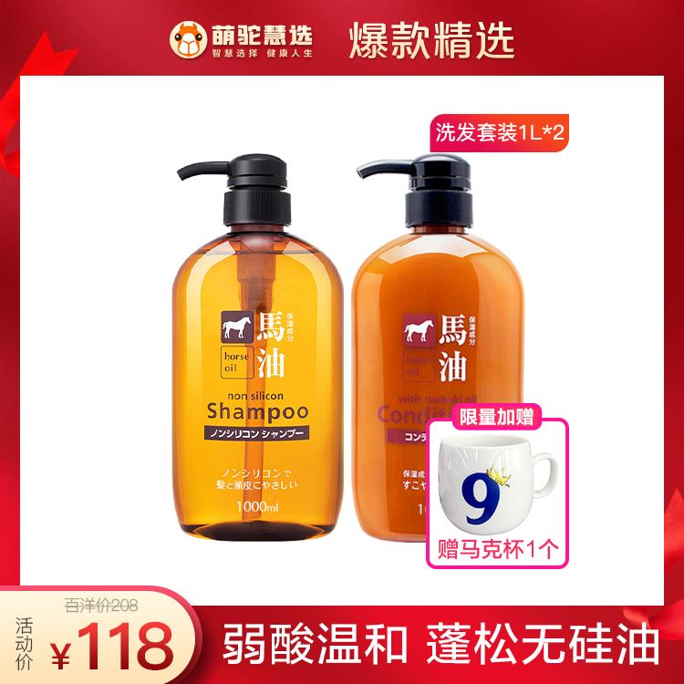 【预售】日本进口咖思美 熊野油脂马油洗发水1000ml+护发素1000ml弱酸性蓬松马油洗护套装