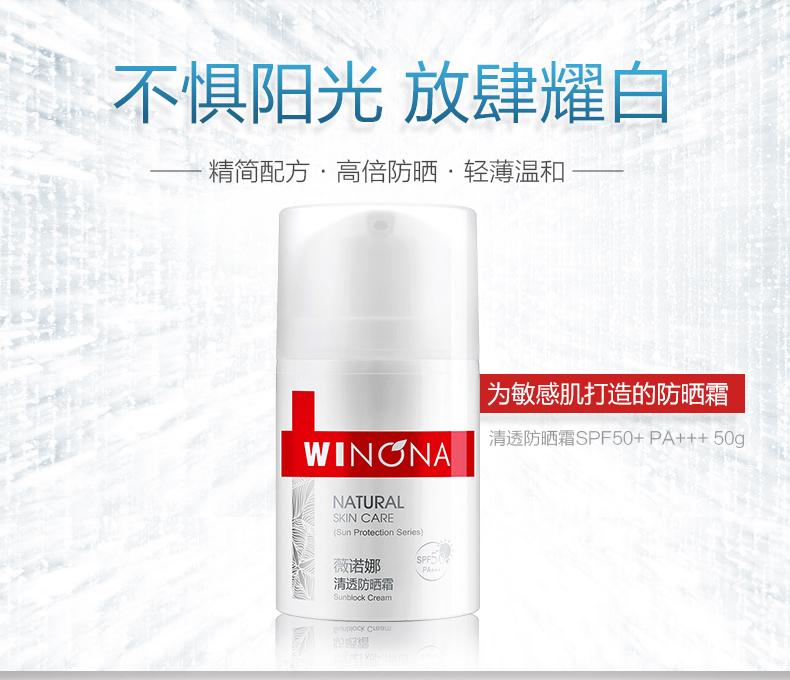 【御敏套组】薇诺娜 舒敏保湿润肤洁面+水+修护霜+清透防晒乳
