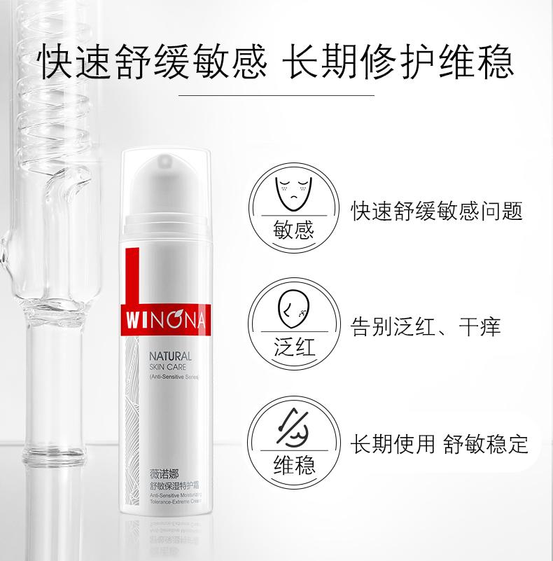 【2瓶装 修护皮肤屏障】薇诺娜舒敏保湿特护霜50g 补水面霜乳液