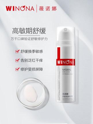 【预售 修护皮肤屏障】薇诺娜舒敏保湿特护霜50g 修护敏感肌肤补水面霜乳液