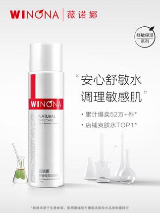 【舒缓敏感】薇诺娜舒敏保湿润肤水120ml 敏感肌护肤品爽肤水