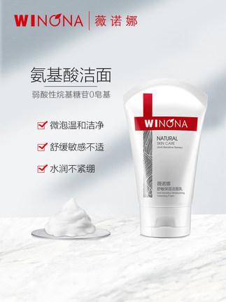 【深层清洁】薇诺娜 舒敏保湿洁面乳 氨基酸泡沫洗面奶修护敏感肌80g