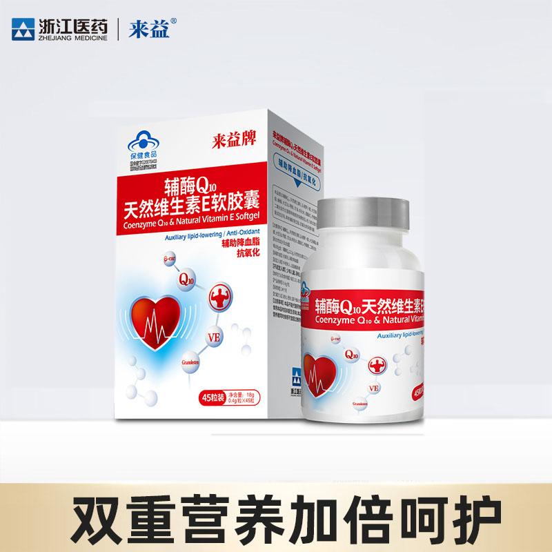 来益辅酶Q10天然维生素E软胶囊0.4g*45粒