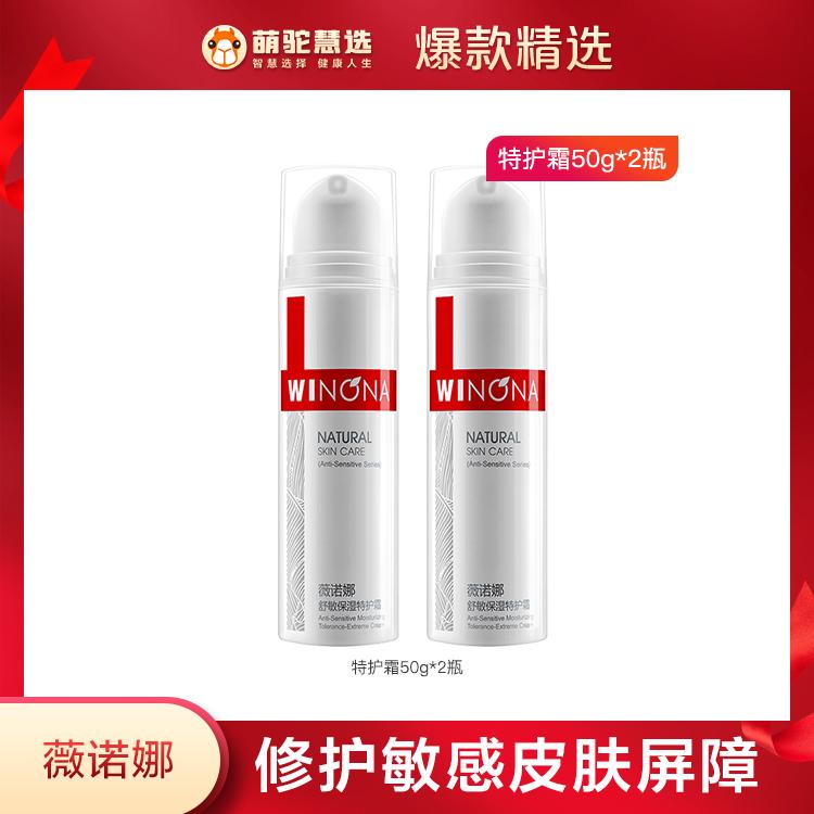 【预售】【2瓶装 修护皮肤屏障】薇诺娜舒敏保湿特护霜50g 修护敏感肌肤补水面霜乳液