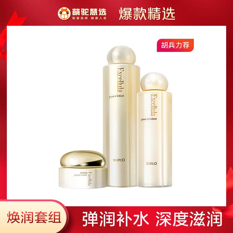 艾思诺娜水乳霜套装(精华水150ml+焕润乳液120ml+霜)