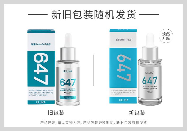 【崔佳楠推荐】日本ULUKA小绿瓶647修护精华液改善痘肌30ml